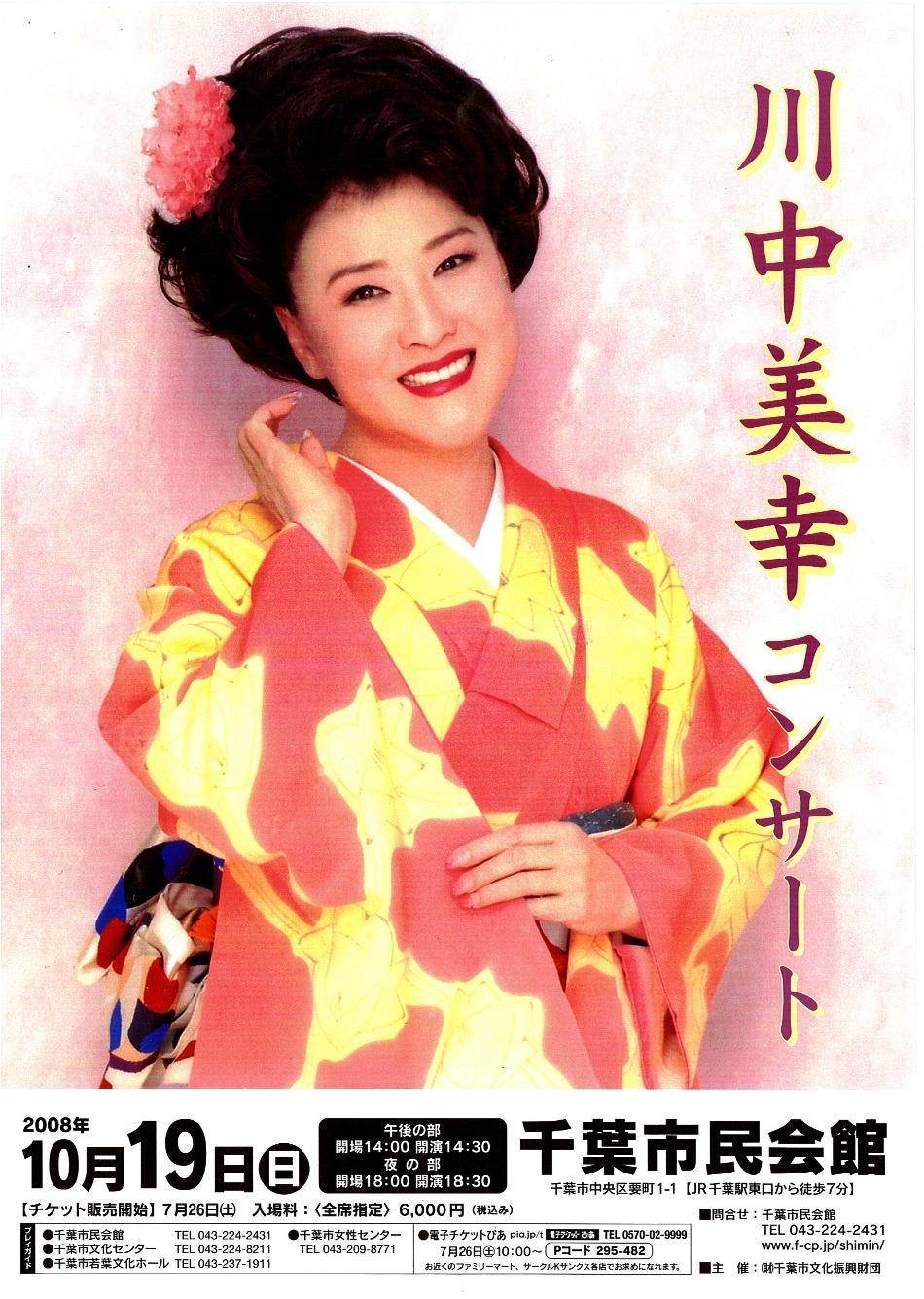 川中美幸 コンサート 画像|ソールドアウト